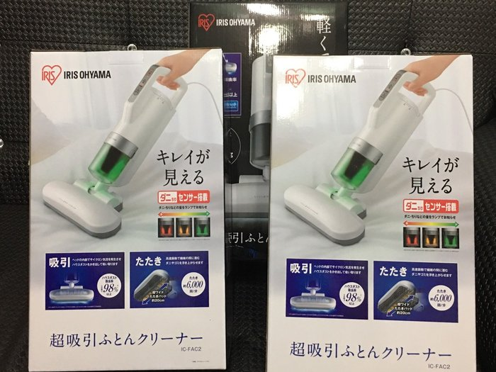 ❤️正品未拆封 現貨  特惠活動價🇯🇵可超商取付 日本代購 全新原裝IRIS OHYAMA ic-fac2 除塵蟎機 超輕量除蟎吸塵器 雙氣旋
