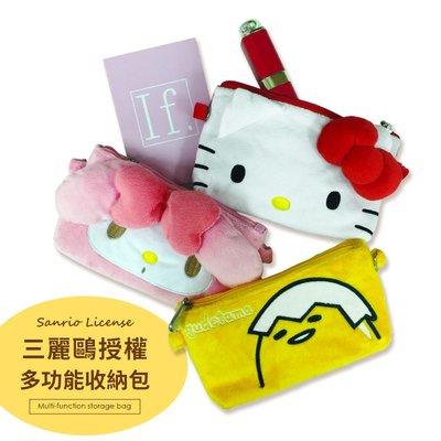 蛋黃哥 凱蒂貓 美樂蒂 手機觸控斜背包 【PA-034】 三麗鷗授權 毛絨收納包 化妝包