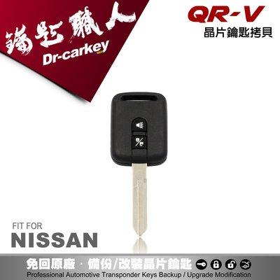 【汽車鑰匙職人】NISSAN QR-V 尼桑汽車遙控器晶片鑰匙拷貝 遺失複製