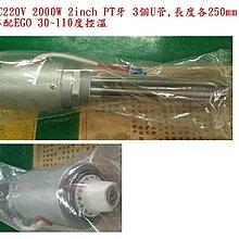 白鐵電熱管AC220V 3000W 搭配EGO 30~110度 溫度控制