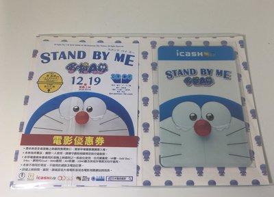 °限量♠出售σ 全新 未拆封【 STAND BY ME哆啦A夢icash2.0 】普通卡 絕版 哆啦A夢icash2.0