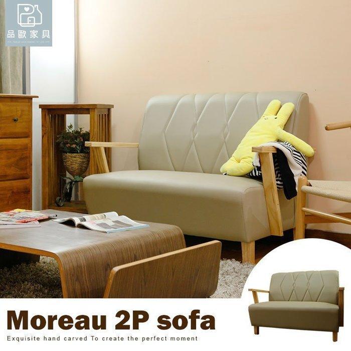 兩人位皮沙發 雙人沙發 Moreau 極簡風格‧小沙發 【C1001-1】品歐家具 預購商品