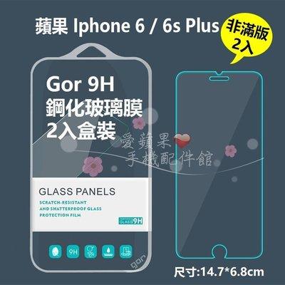 GOR 9H Apple iPhone6 6sPlus 抗刮耐磨 玻璃鋼化 非滿版 透明 2入 保護貼 愛蘋果❤️
