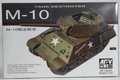 【統一模型玩具店】AFV CLUB 戰鷹《M-10 TANK DESTROYER 驅逐戰車》1:35 # AF35024