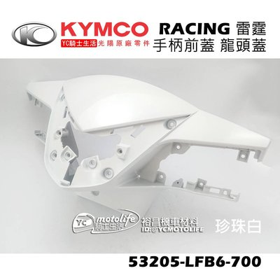 YC騎士生活_KYMCO光陽原廠 手柄前蓋 雷霆150/125 龍頭蓋 手把前蓋 把手前蓋 53205-LFB6-700