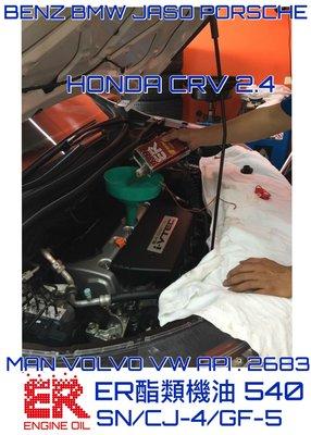 HONDA CRV 2.4 休旅車推薦機油 機油 ER酯類機油~RX350 RX450h RAV4 ML350