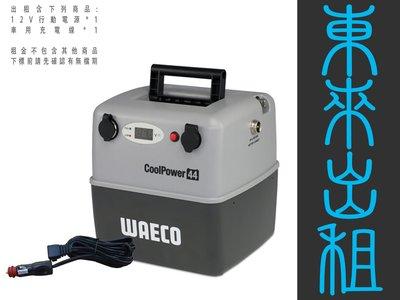 東來攝影器材出租 【DOMETIC / WAECO】CoolPower RAPS-44 12V 行動電源 出租 行動冰箱用