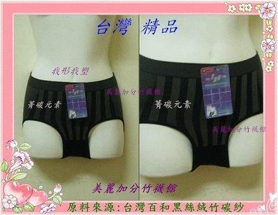 [百合竹炭褲] B47~愛美So身好幫手~*我形我束*竹碳條紋雕束型塑褲(三角款)