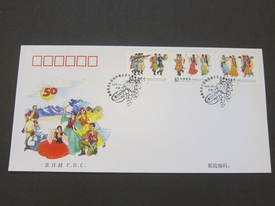 【雲品】中國China PRC 2005 Uygua REgion FDC