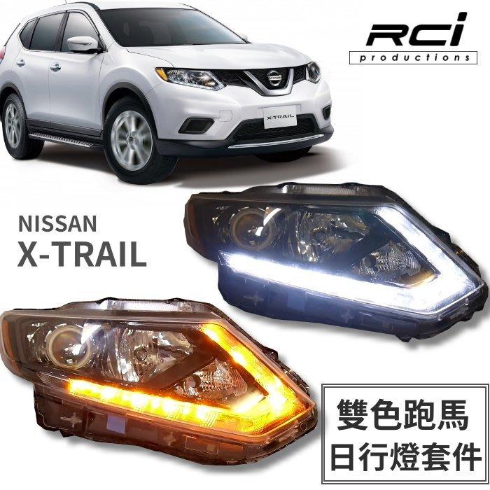 RC HID LED專賣店 NISSAN X-TRAIL DRL 日行燈 升級套件 雙色 動態跑馬方向燈 跑馬方向燈