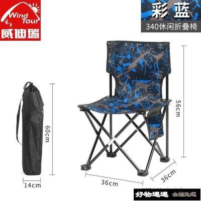 新品免運 戶外摺疊椅便攜沙灘休閒椅摺疊馬扎釣魚凳子靠背寫生椅凳戶外椅子QM 小鋪【好物連連】