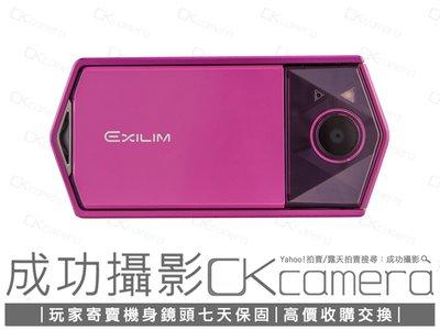 成功攝影 Casio EX-TR70 桃紅色 中古二手 1110萬像素 自拍美顏相機 群光公司貨 保固七天 參考 TR60 TR80