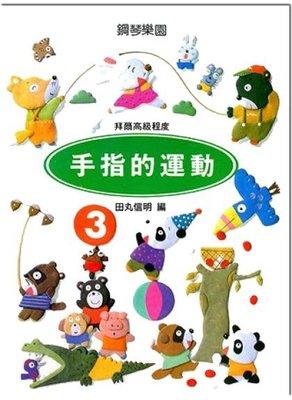 【599免運費】手指的運動【3】拜爾高級程度 全音樂譜出版社 CY-P159 大陸書店