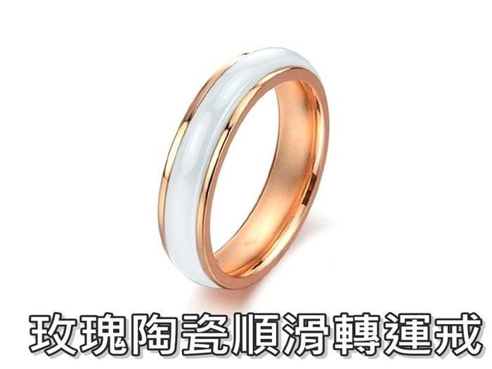 《316小舖》【C179】(頂級陶瓷戒指-玫瑰陶瓷順滑轉運戒-單件價 /轉運戒指/轉運對戒)