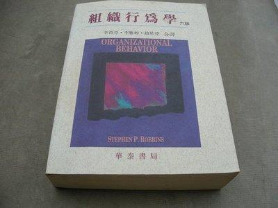 崇倫舊書坊 組織行為學-六版-華泰-趙慕芬.李雅婷.李青芬