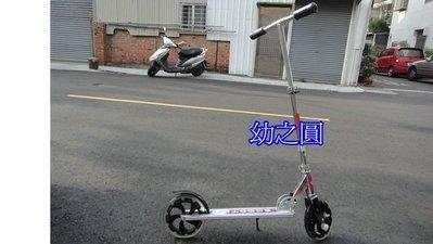*幼之圓*超高速 鋁合金 摺疊滑板車(大輪、有後煞車)*