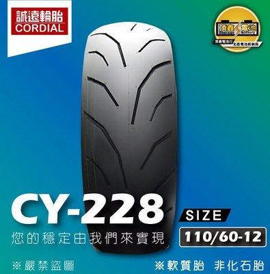 【誠遠輪胎】CY-228 110/60-12 12吋胎 速克達 高速胎 抓地強勁 防滑耐磨 超高CP值 五條免運