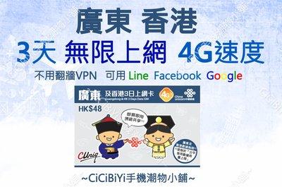 [CiCiBiYi 全球網卡小舖] 中國聯通4G速度 香港 廣東 3天 網路吃到飽 加贈澳門也可以用喔