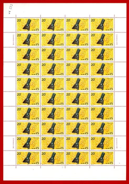 1996-10 河姆渡遺址版張全新上品原膠、無對折(張號與實品可能不同)