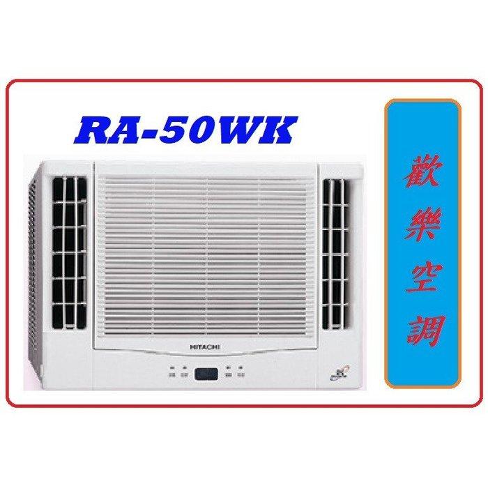 ❆歡樂空調❆HITACHI日立冷氣/RA-50WK /日立窗型/日立雙吹定頻