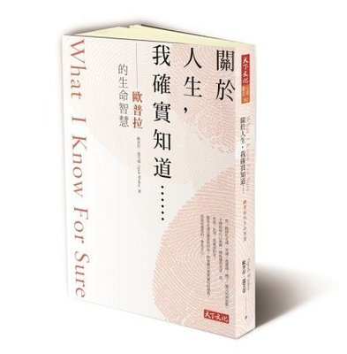 【Mina桑の】關於人生,我確實知道:歐普拉的生命智慧 What I Know for Sure