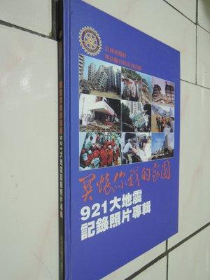 典藏乾坤&書---書---書如照 921大地震  1本0