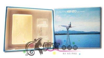 便宜生活館【香水Kenzo】KENZO  水之戀淡香水+香氛皂   5ml+50g   特價200  保證百貨專櫃公司貨