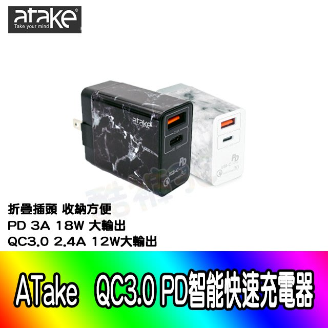 ATake【USB智能快速充電器18W】 快速充電頭 18W旅充頭 2.4A 3A