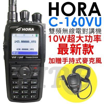 《光華車神無線電》贈手持托咪】HORA C-160VU 無線電對講機 10W 超大功率 雙頻雙顯 C160VU C160