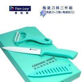 股東會館~【愛佳寶】Ceramic knife 時尚高科技陶瓷刀具組~一組只要80元喔~