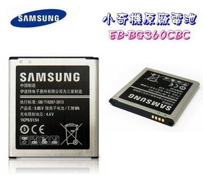 小奇機原廠電池三星 Core Prime G360H SM-G360 J2 J200Y【EB-BG360CBC】