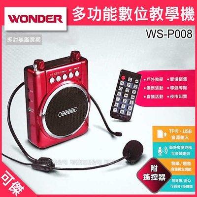 可傑 WONDER 旺德 WS-P008 多功能數位教學機 音響 擴音機 音質清晰 可錄音/播放 適用教學.演講.夜市