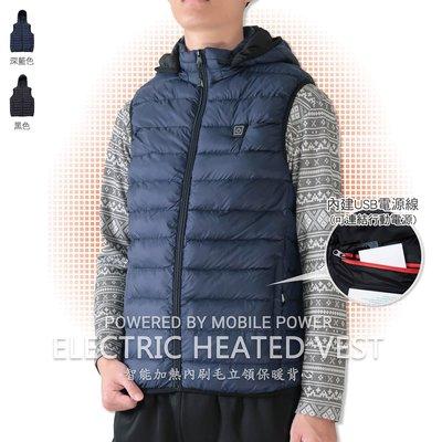 行動電源發熱智能背心 日本東麗碳纖維發熱絲保暖背心 超輕量刷毛背心 立領鋪棉背心外套(312-8020) 男 sun-e