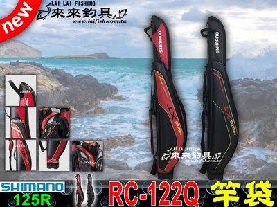 【來來釣具量販店】SHIMANO RC-122Q 125R 竿袋