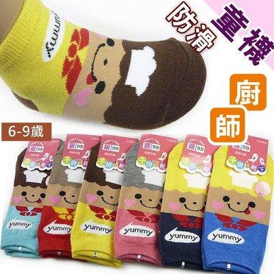 《O-90-1》小廚師平板-防滑短襪【大J襪庫】6雙組-6-9歲-可愛止滑襪踝襪-可愛好穿男童女童襪寶寶襪地板襪運動襪