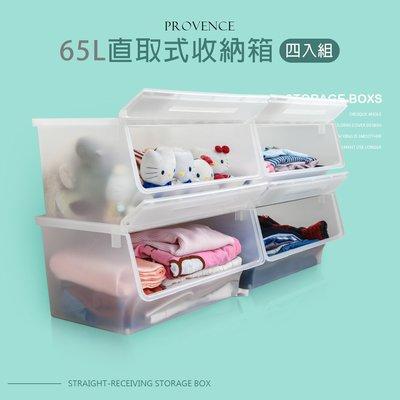 收納箱【四入】65L普羅旺直取式整理箱【架式館】HB60/衣物收納/自由堆疊/塑膠箱/玩具箱/置物櫃/收納櫃/掀蓋式