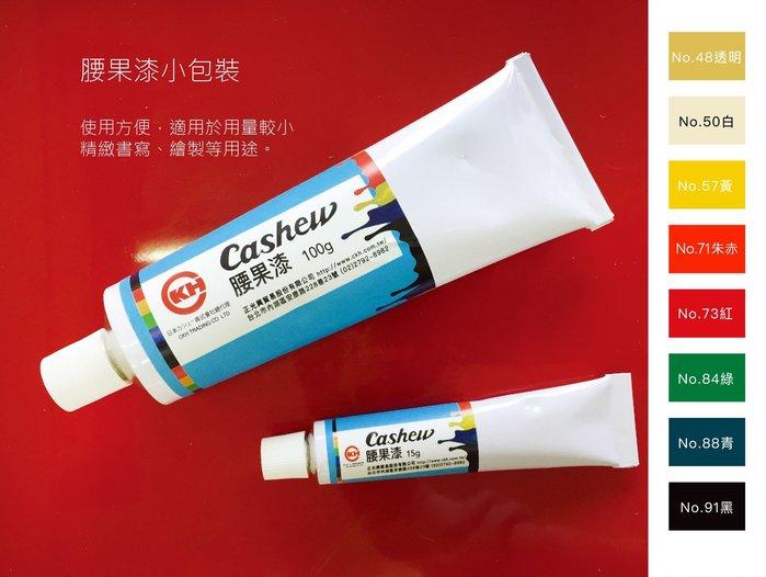 【正光興貿易】日本進口 『CASHEW總代理』腰果漆鋁管系列100g/各色220元