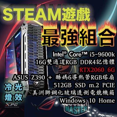 國外認證 STEAM效率最高i5-9600K遊戲機 搭載RTX 2060+RGB機殼 兼顧帥與效能 含系統 BY曜霖電腦