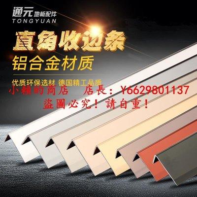 小賴的賣場--收邊條7字型鋁合金衣柜木地板金屬L型木地板壓邊條直角線條門壓條