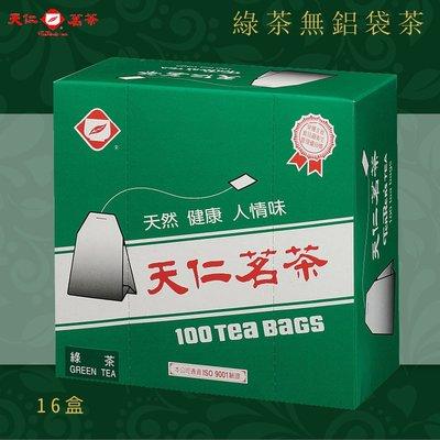 休閒必備~【天仁茗茶】綠茶無鋁袋茶(100入裸包/盒*16盒/箱) 茶包 茶袋