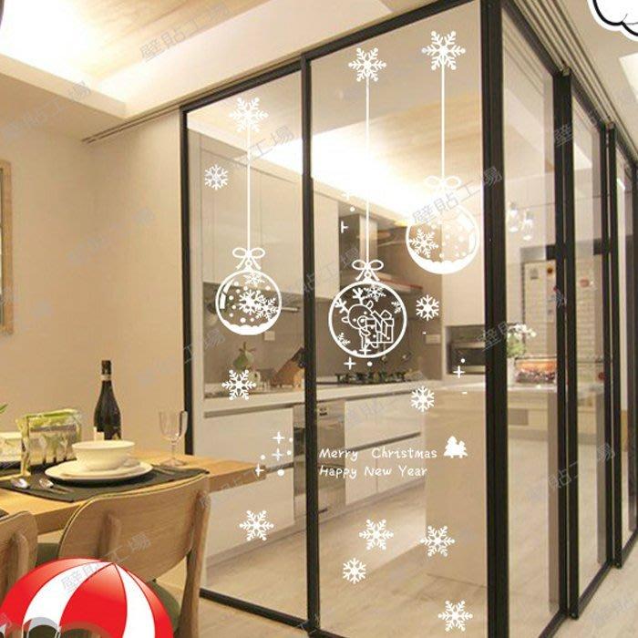 壁貼工場-三代大尺寸壁貼 無痕靜電貼 貼紙 壁貼 牆貼室內佈置 聖誕  球 吊飾  雪花 AMJ004