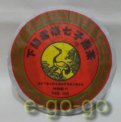 【e-go-go 普洱茶】2008年下關茶廠 FT雲梅七子餅 500g~高檔茶菁特製~ (22-04#42)