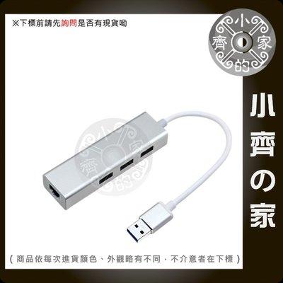 鋁合金 USB3.0 網卡 USB HUB 側面開口 集線器 轉接器 轉換器 高速網路卡 小齊的家