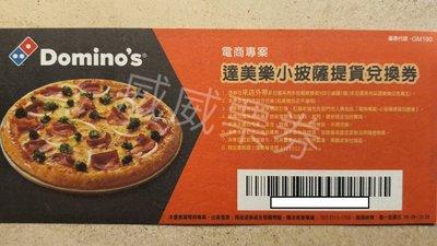 【威威票券】達美樂小披薩提貨兌換券 9吋兌換券