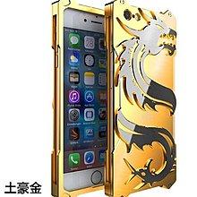 iPhone 6/6s 4.7吋 蘋果 龍系列 鋼鐵盾甲 手機殼 金屬殼 硬殼 透氣 散熱 保護殼 保護套