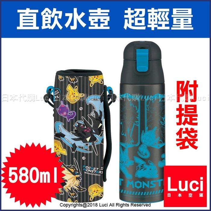 附提袋 月亮 太陽 皮卡丘 寶可夢 神奇寶貝 保溫瓶 兒童水壺 580ml 彈蓋式 直飲 水壺 Skater 日本代購