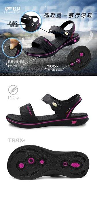 森林寶貝屋~超取免運~GP~阿亮代言~新款~極輕量舒適涼鞋~磁扣設計~快速穿脫~GP涼鞋~G8697W-15