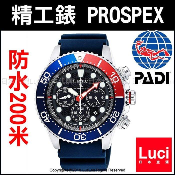 SEIKO PROSPEX 精工錶 PADI SOLAR 百事圈 三眼計時 潛水錶 SSC663P1 光動能 200m