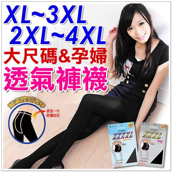 【摩邦比】120D加大大尺碼透氣褲襪XL-3XL / 2XL-4XL大尺碼褲襪 孕婦襪 孕婦褲襪絲襪