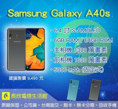 贈送空壓殼【台南長欣電信生活館】【佳里】Samsung Galaxy A40s